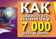 """""""Ласточка"""", или как новичку с нуля начать зарабатывать от 7000 рублей в день!😀👍▶"""