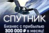 """""""Спутник"""" – Готовая система получения прибыли – 300 т.р в месяц -(VIP)"""