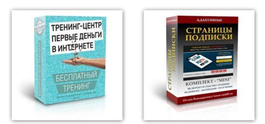 Бесплатные материалы по партнерским программам от Остапа Бондаренко