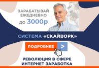 """Система """"СКАЙВОРК"""" от Skyteam – Революция в инфозаработке"""