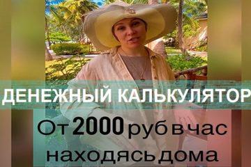 Видео-курс Денежный калькулятор