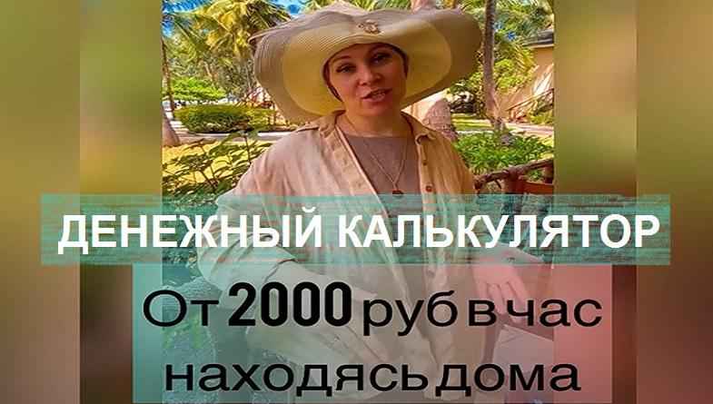 """Видеокурс """"Дeнeжный калькулятор""""!👍▶"""