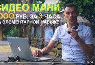 ВидеоМани. 3000 рублей за 3 часа без вложений👍▶