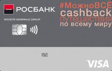 rosbank.png